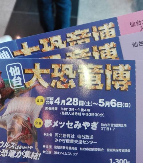 仙台大恐竜博 2018
