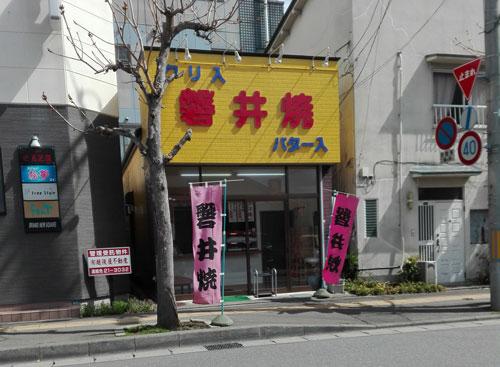 磐井焼 2018