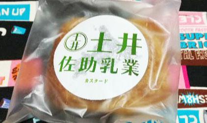 土井 佐助乳業