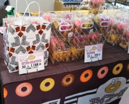 アイフーズの30円ドーナツ