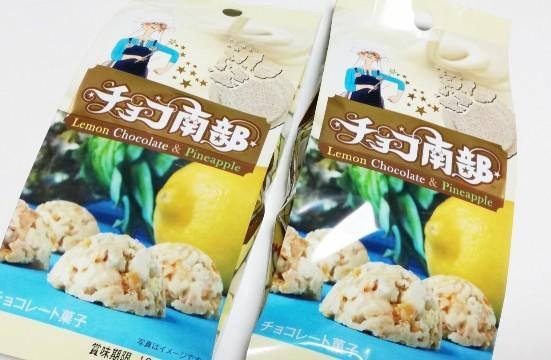 チョコ南部 レモンチョコレート&パイナップル【岩手のお土産】