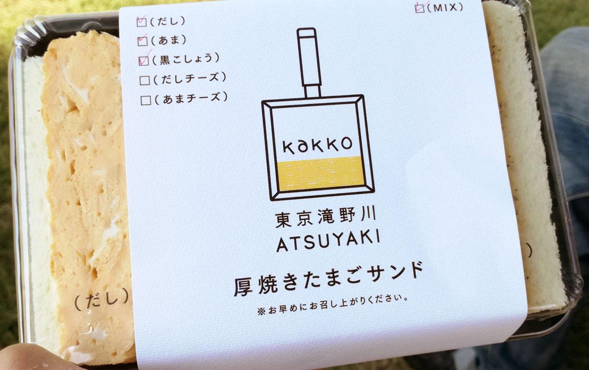 東京滝野川 ATSUYAKI KAKKO~厚焼きたまごサンド