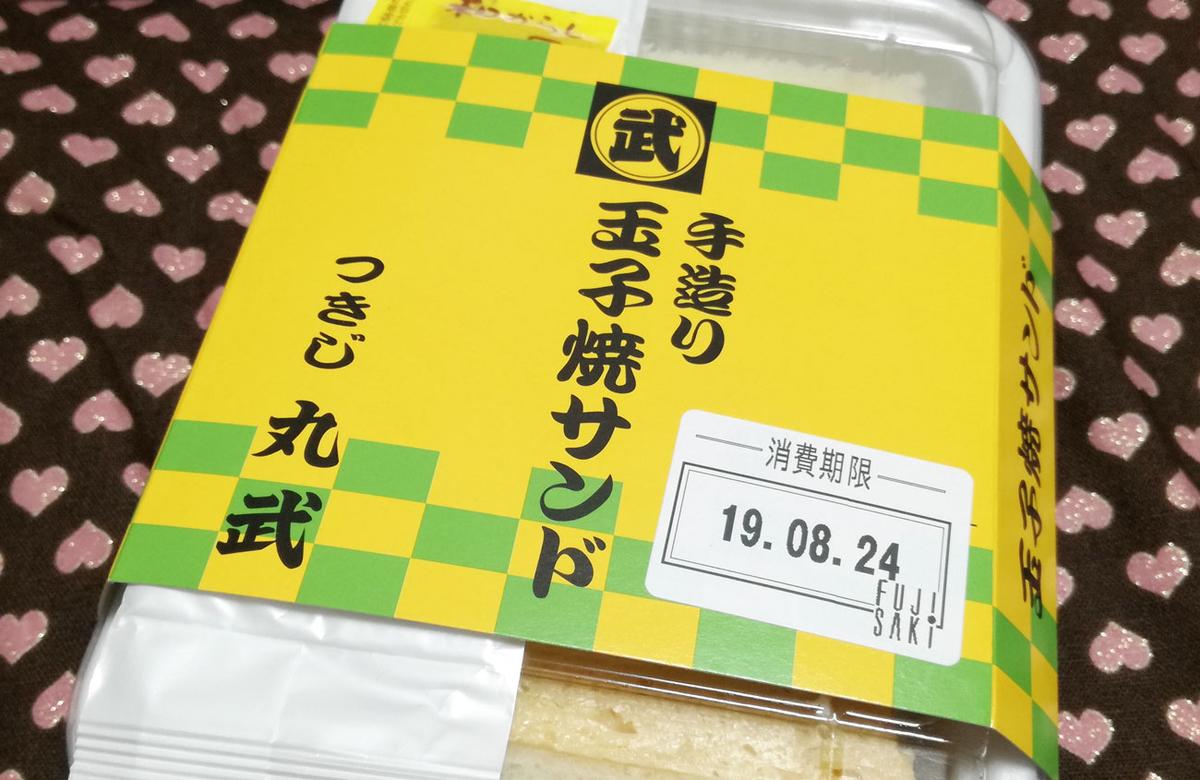 手造り玉子焼サンド【つきじ丸武】
