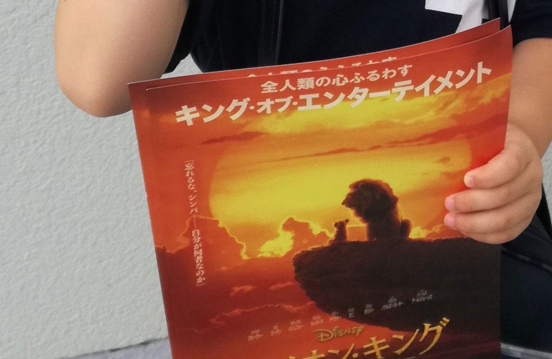 5歳 ライオンキング 映画鑑賞
