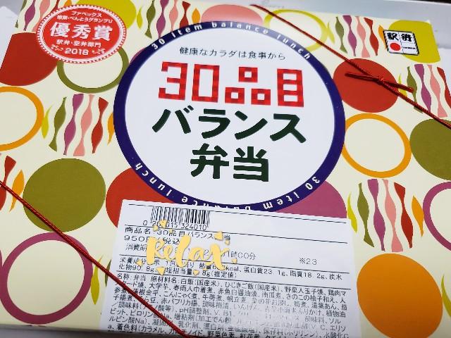 30品目バランス弁当【駅弁】