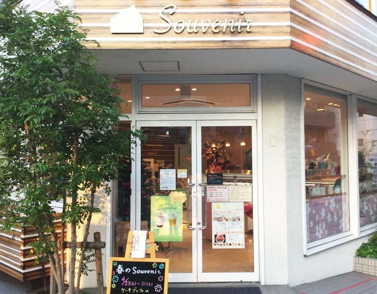 Souvenir 九品仏店