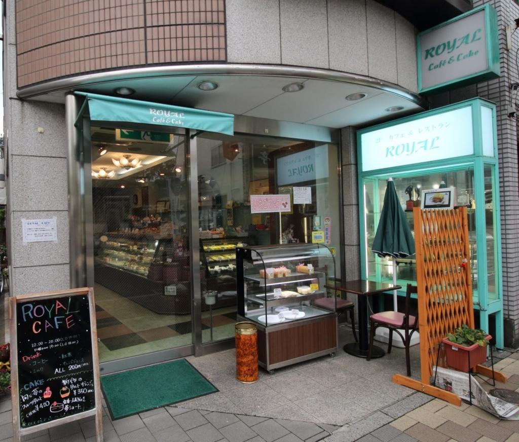 ローヤル洋菓子店