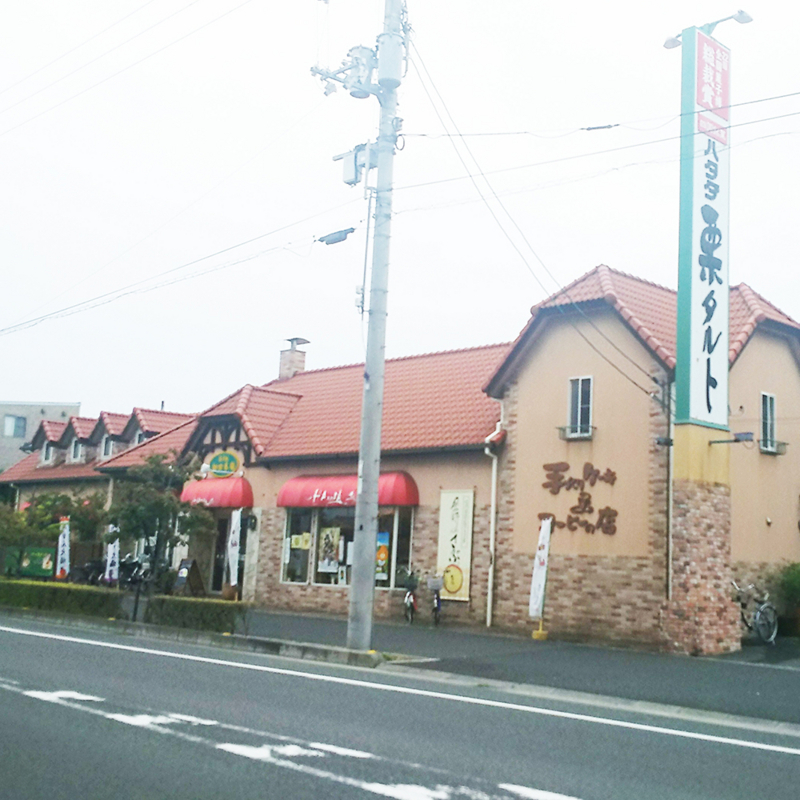 菓子処ハタダはなみずき通り古川店
