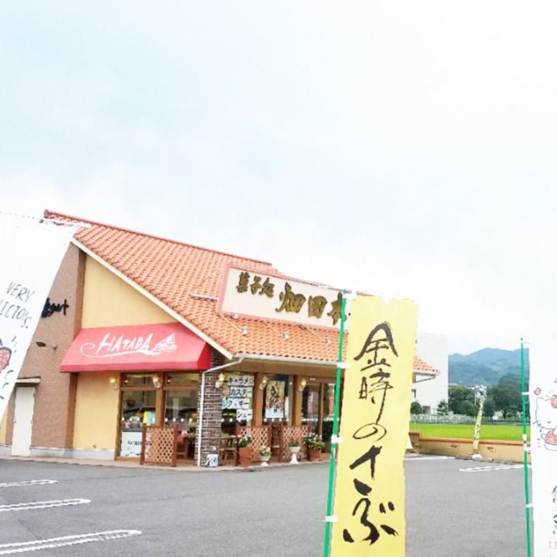 菓子処ハタダ高尾田店