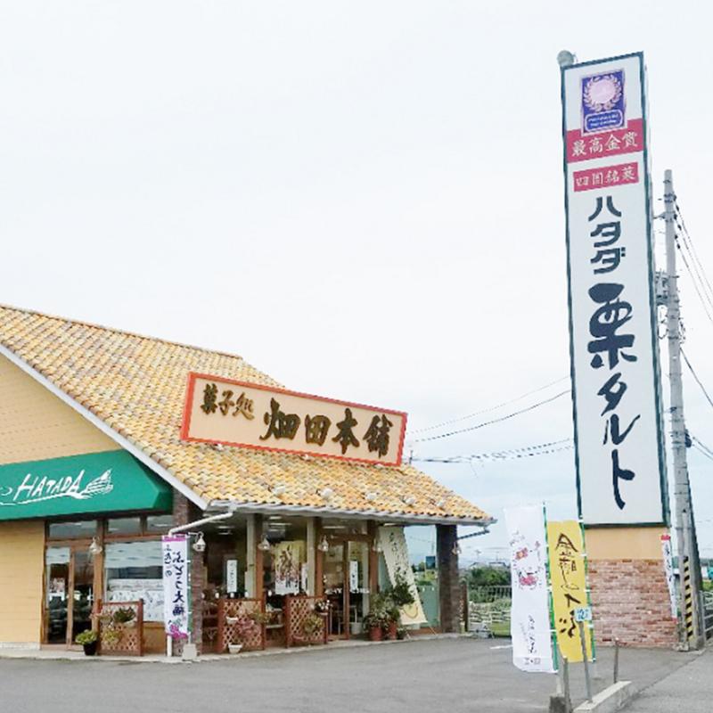 菓子処ハタダ北条店