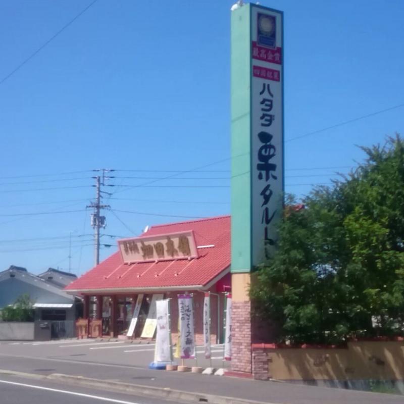 菓子処ハタダ樽味店