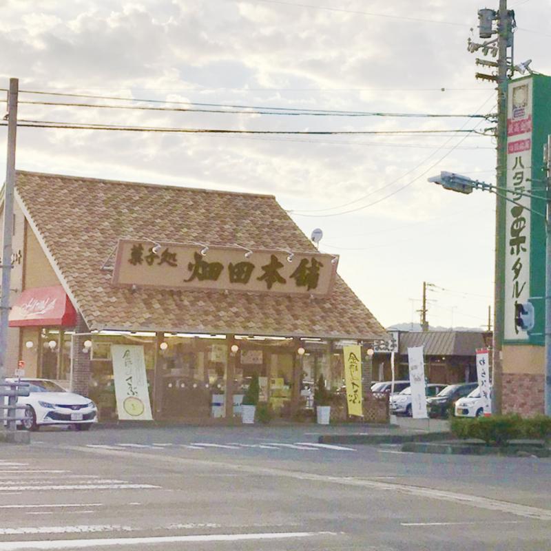 菓子処ハタダ鴨川店