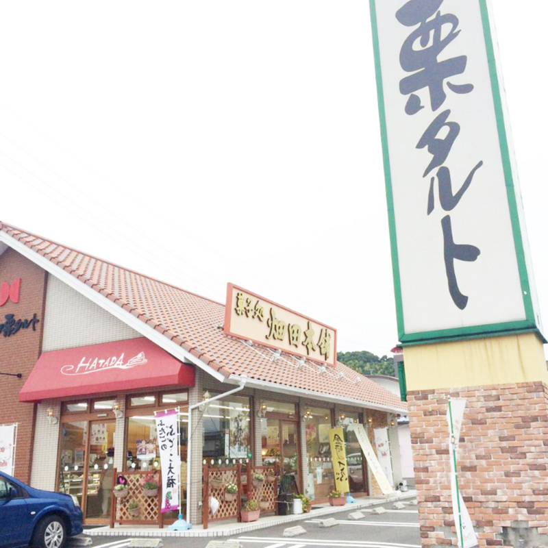 菓子処ハタダ松山新空港通店