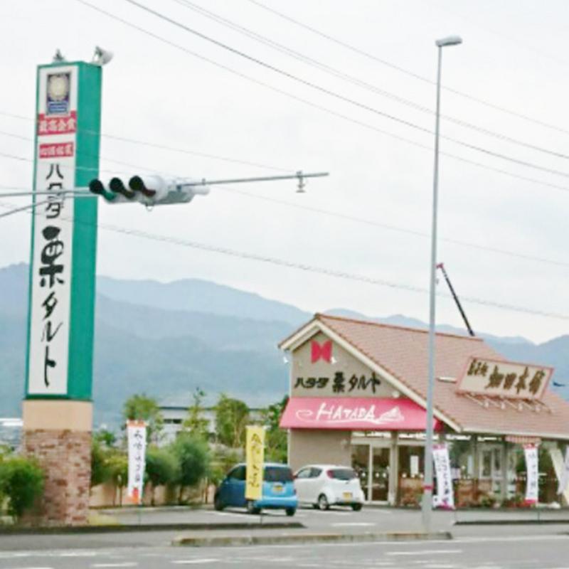 菓子処ハタダ伊予店