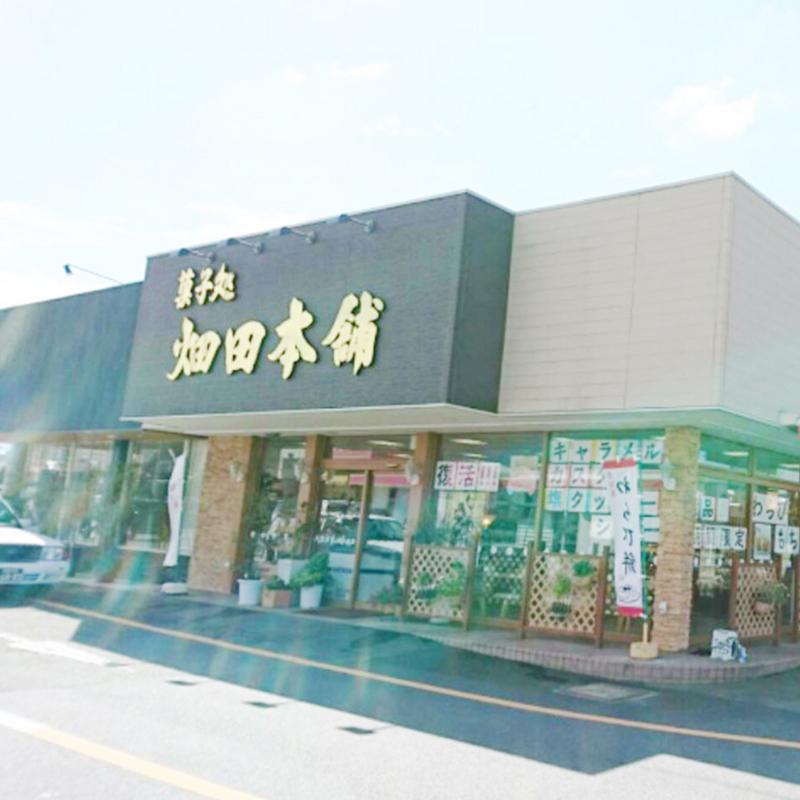 菓子処ハタダ南久米店