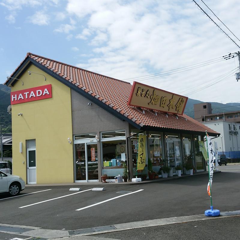 菓子処ハタダ三島店
