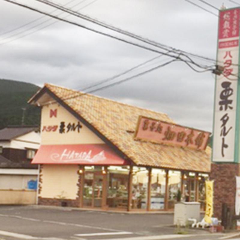 菓子処ハタダ洲之内店