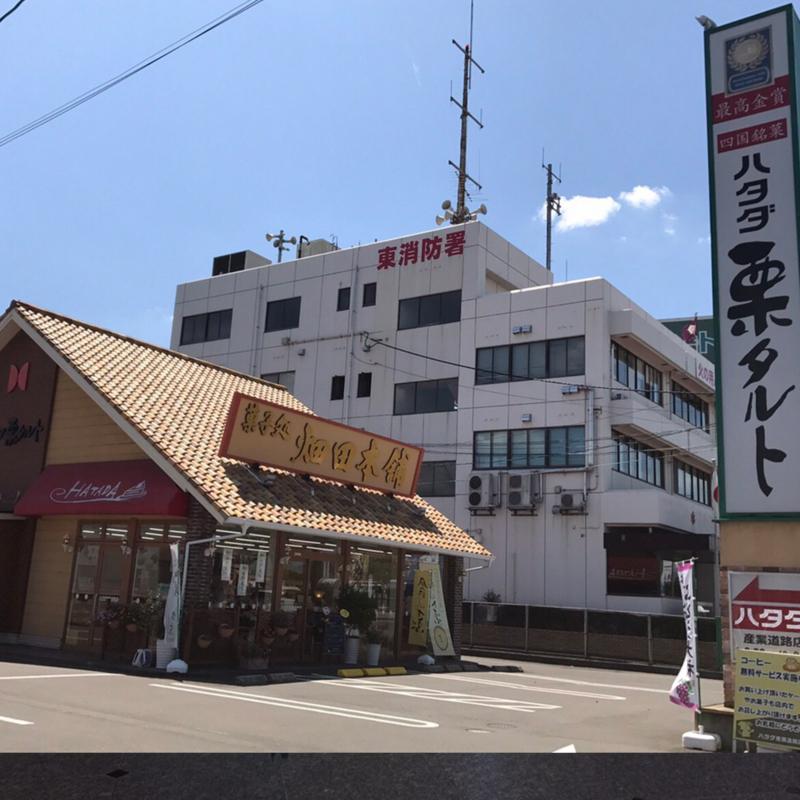 菓子処ハタダ産業道路店