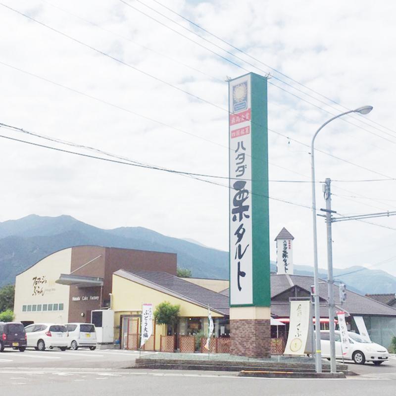 菓子処ハタダ国領店