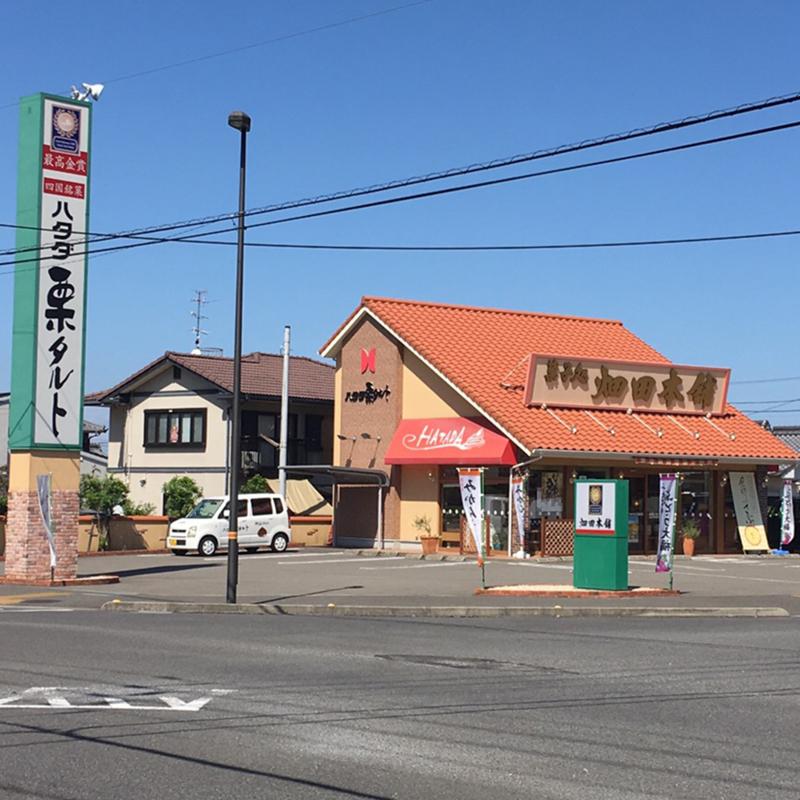 菓子処ハタダ滝の宮公園前店