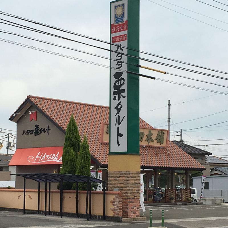 菓子処ハタダ田の上店