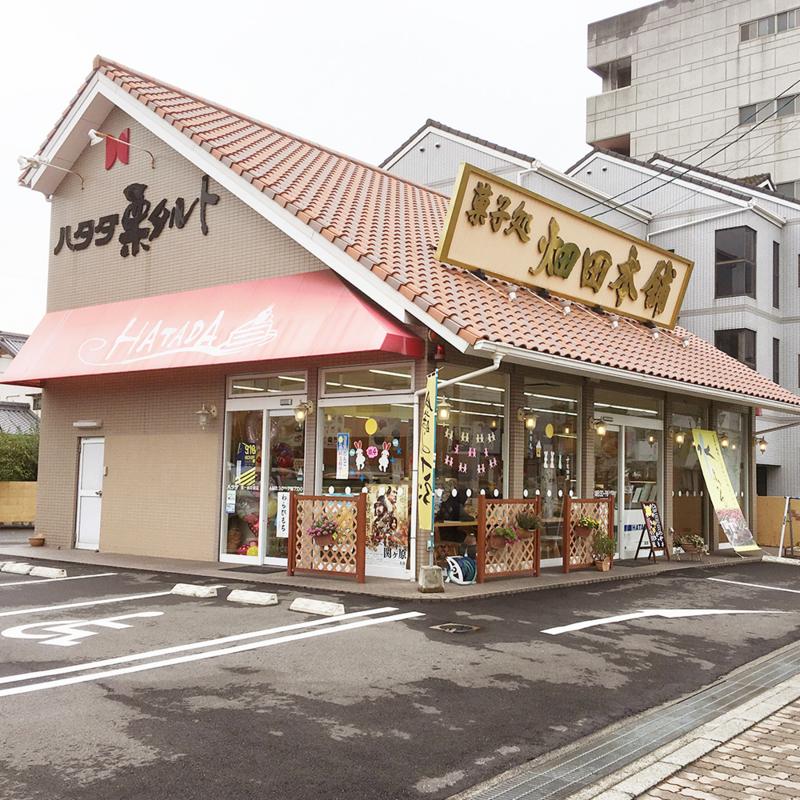 菓子処ハタダ第一病院前店