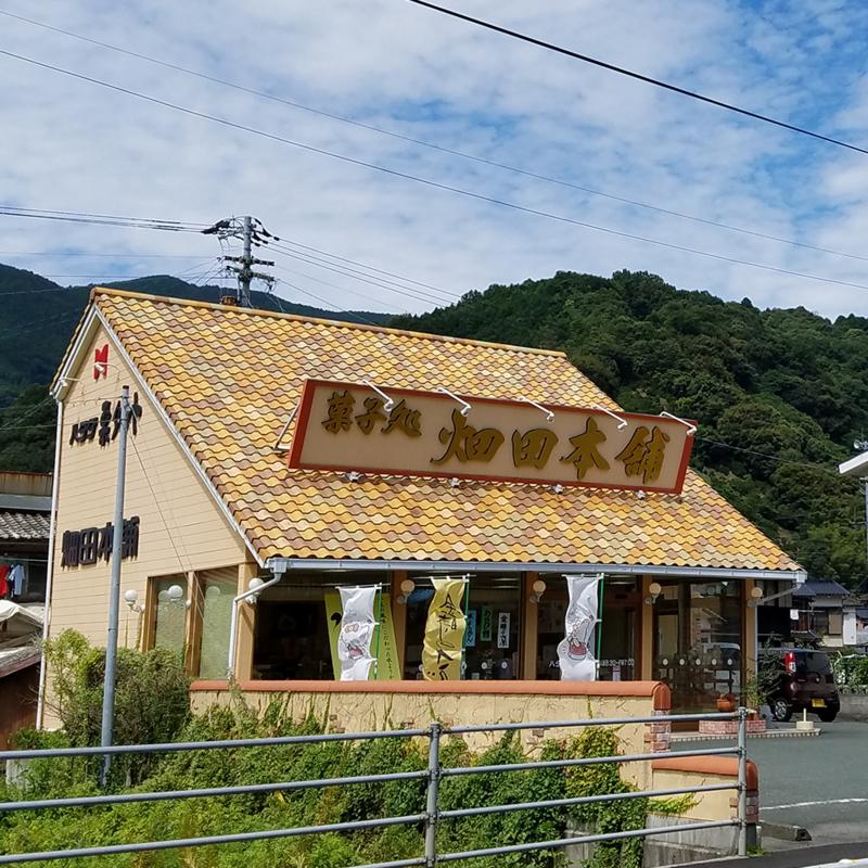 菓子処ハタダ八幡浜店