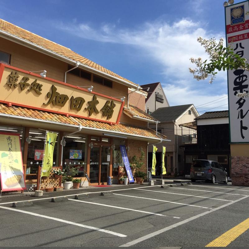 菓子処ハタダ東高前店