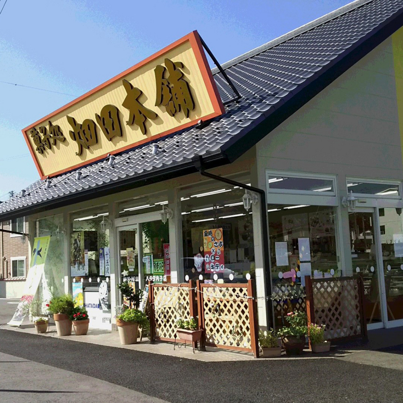 菓子処ハタダ内子店