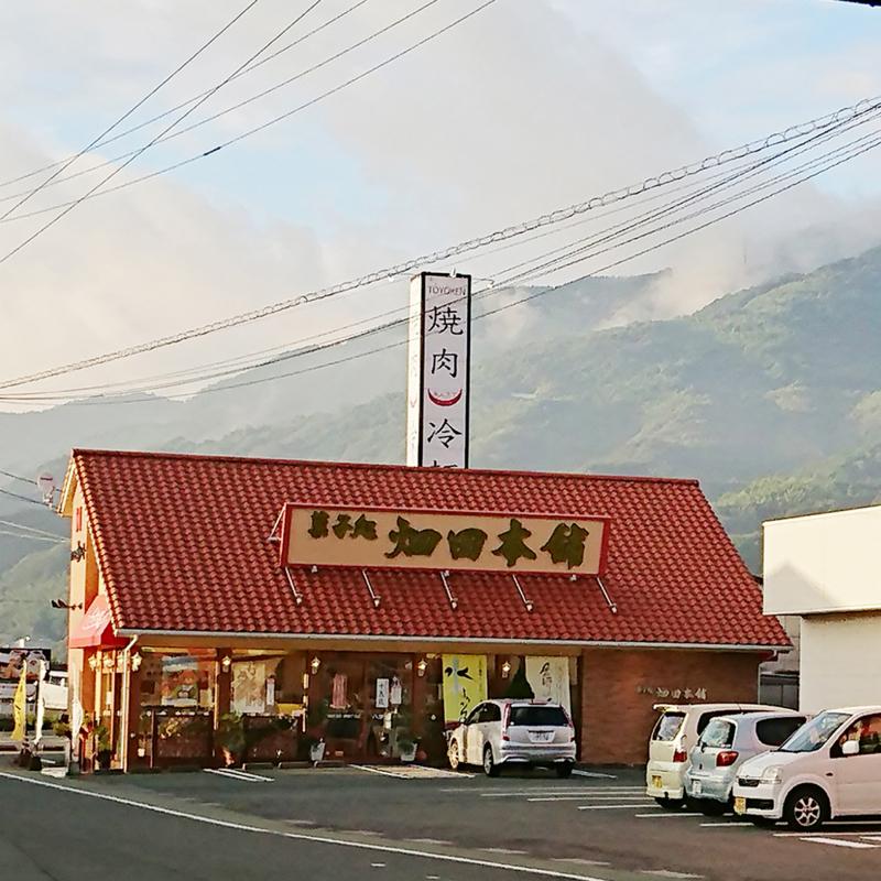 菓子処ハタダ大洲店
