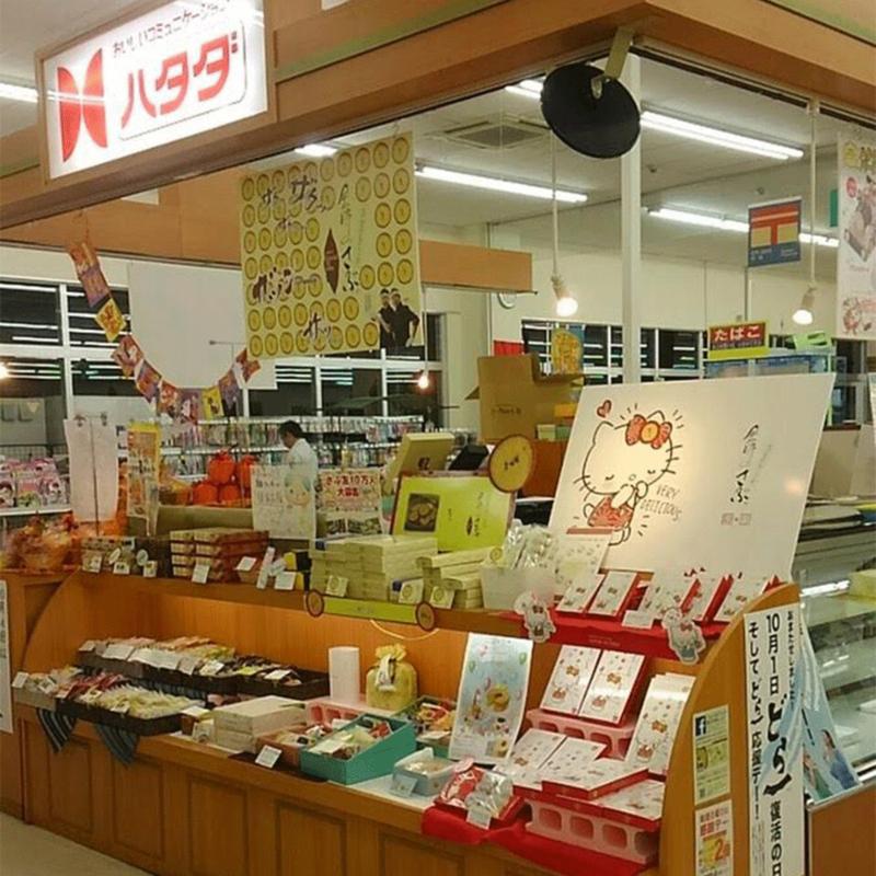 菓子処ハタダフジ広見店