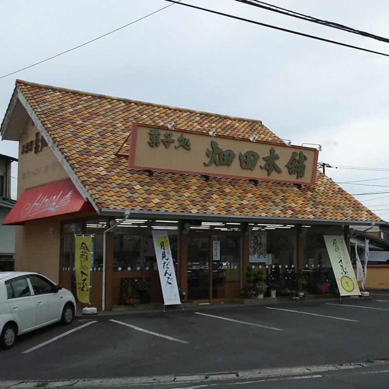菓子処ハタダ三木店