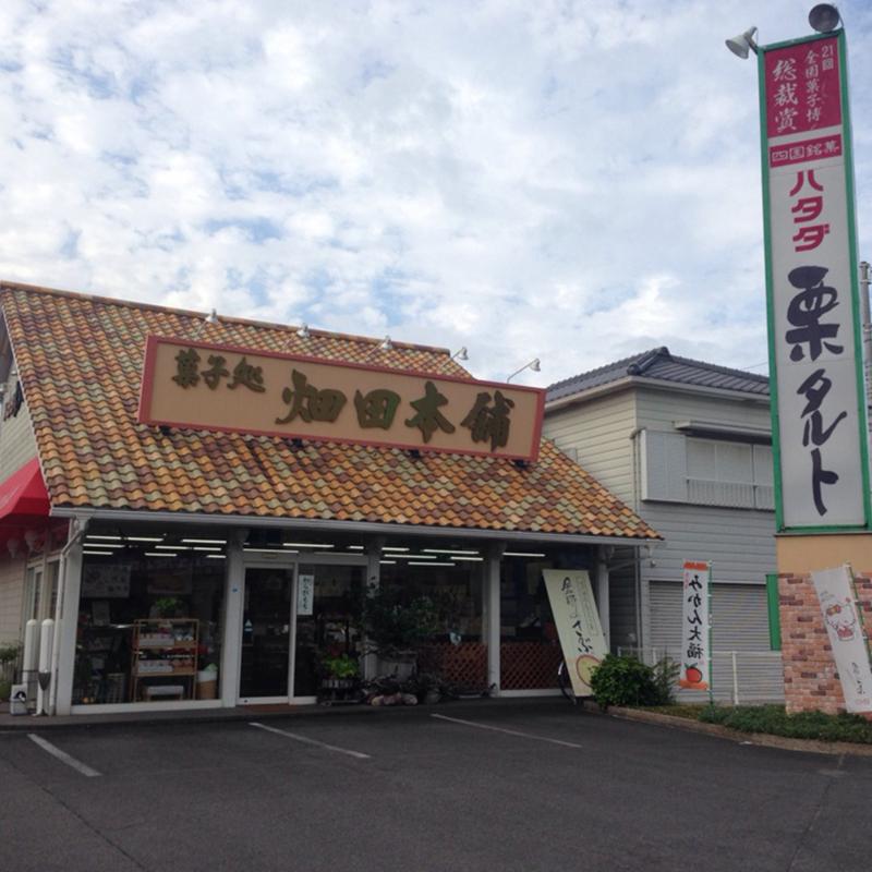 菓子処ハタダ坂出店