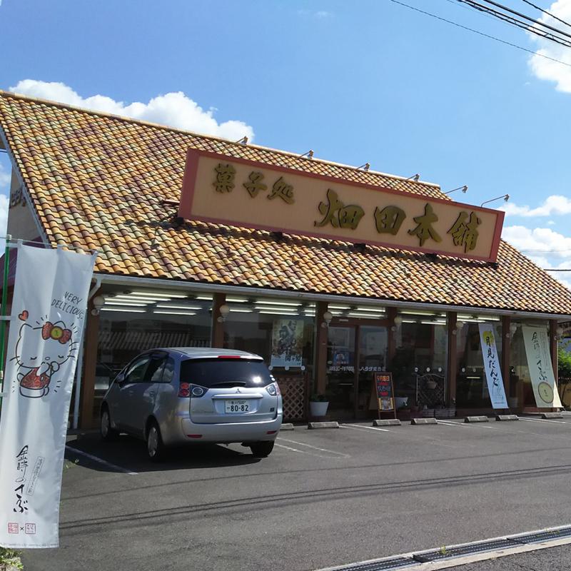 菓子処ハタダ成合店