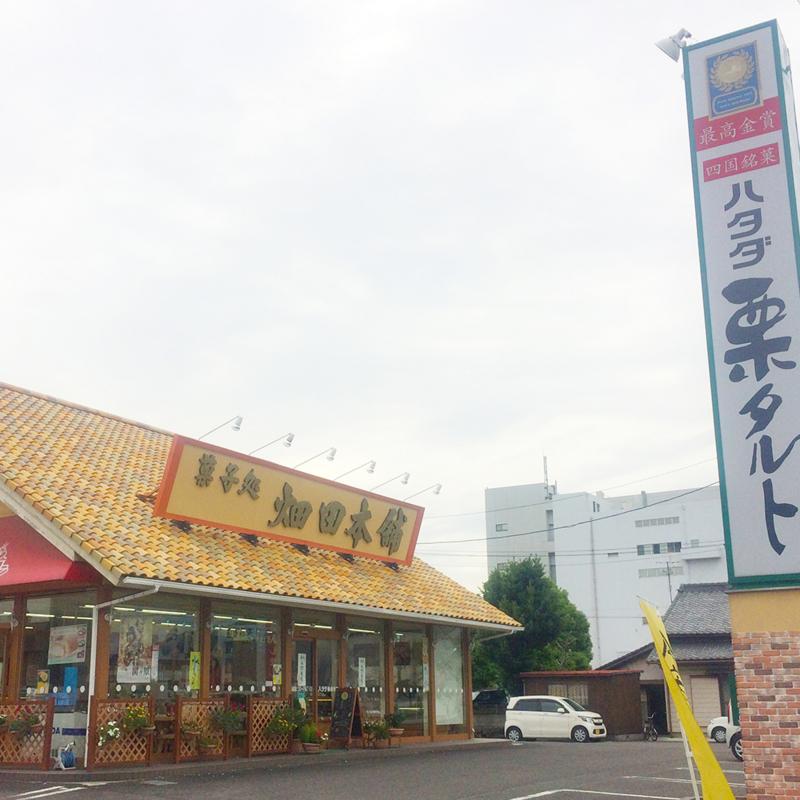 菓子処ハタダ善通寺店