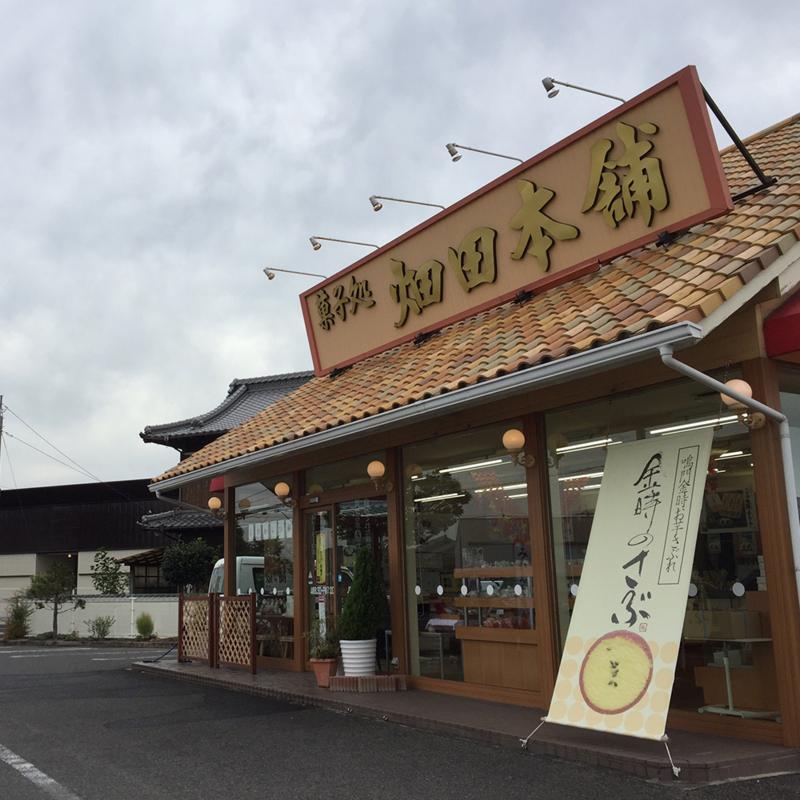 菓子処ハタダ観音寺店