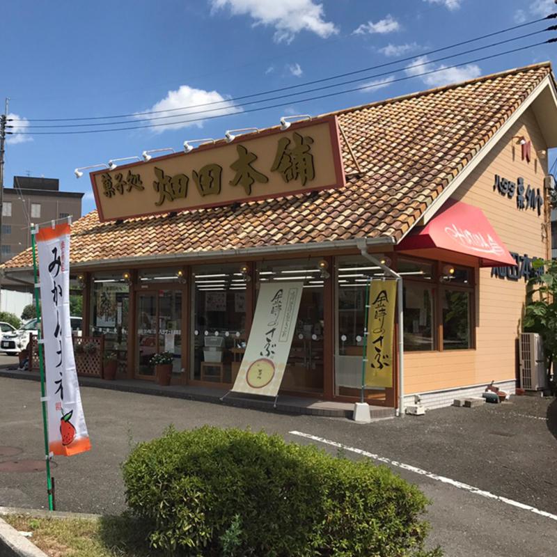 菓子処ハタダ土佐道路店