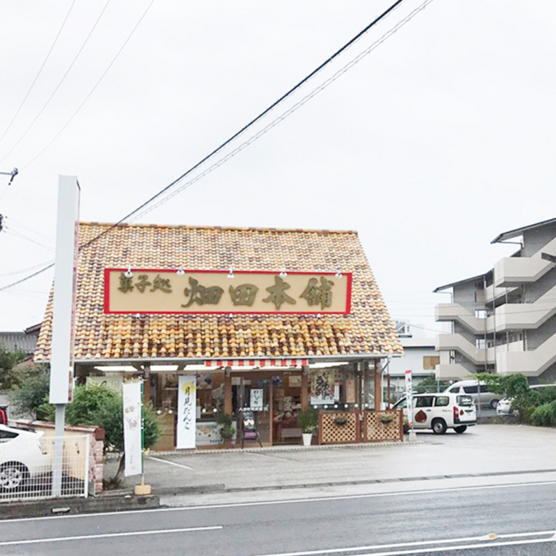 菓子処ハタダ横浜店