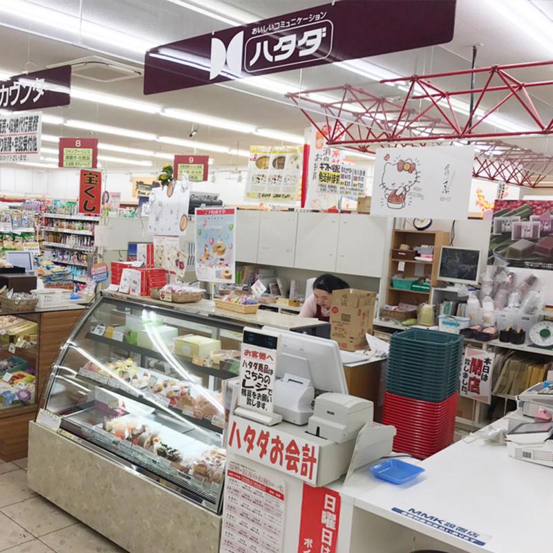菓子処ハタダ末広ショッピングセンター店