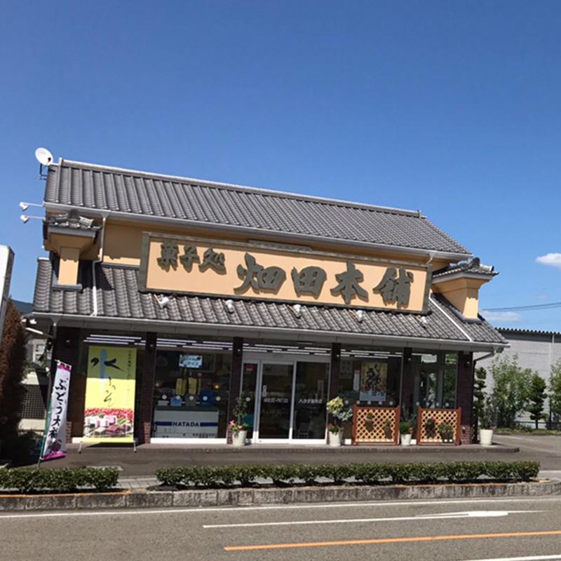 菓子処ハタダ脇町店