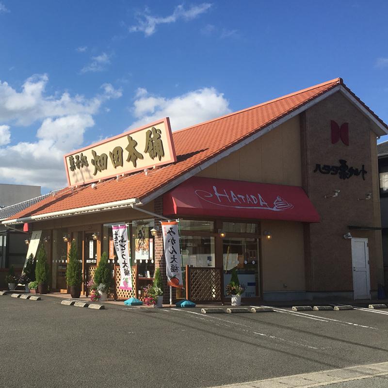 菓子処ハタダ鳴門店