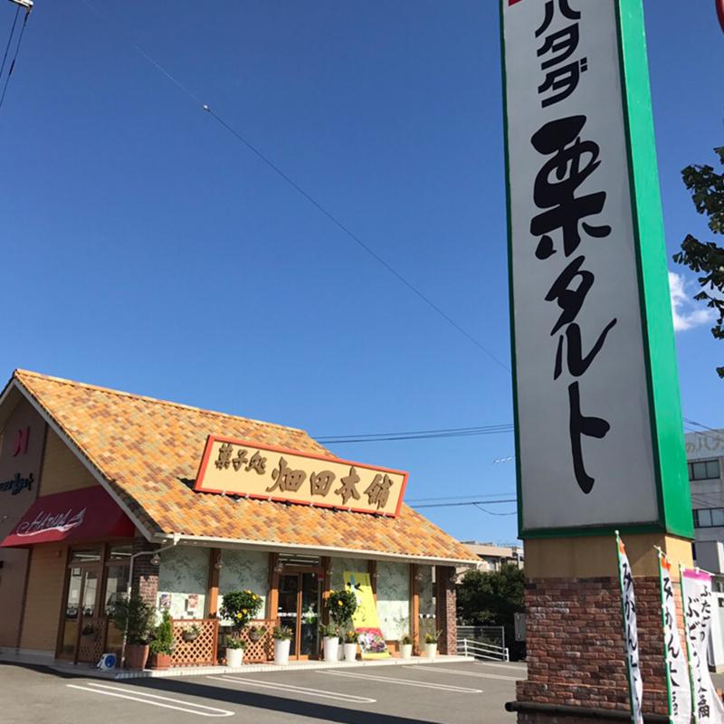 菓子処ハタダ55号バイパス大松店