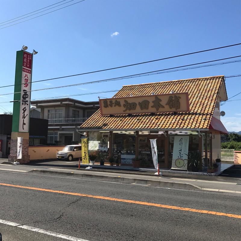 菓子処ハタダ鴨島店
