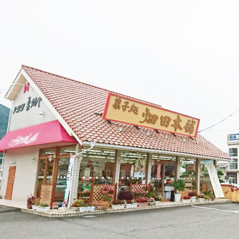 菓子処ハタダ三加茂店