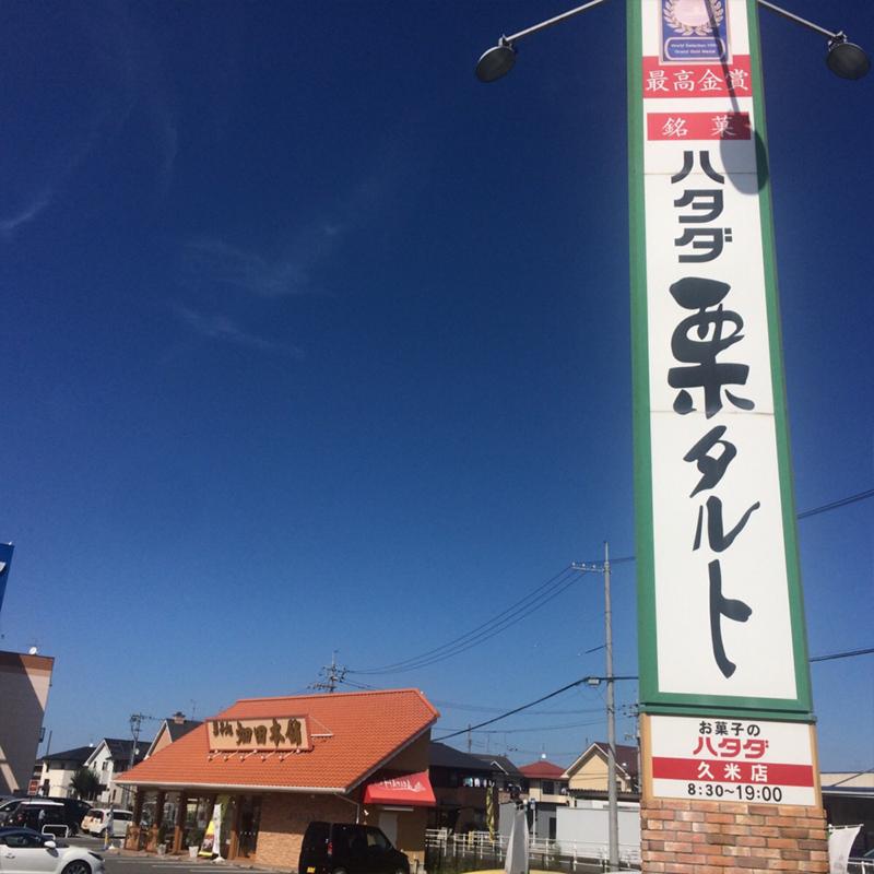 菓子処ハタダ岡山久米店