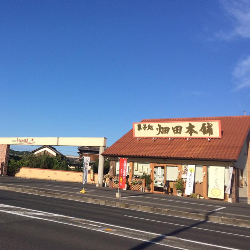 菓子処ハタダ水島店