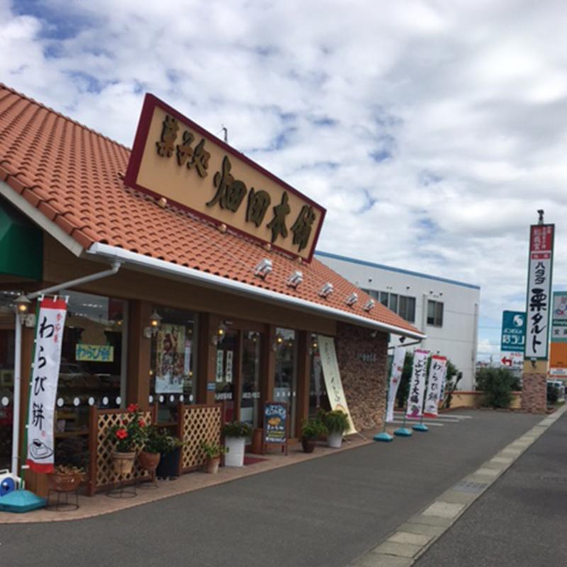 菓子処ハタダ笹沖店