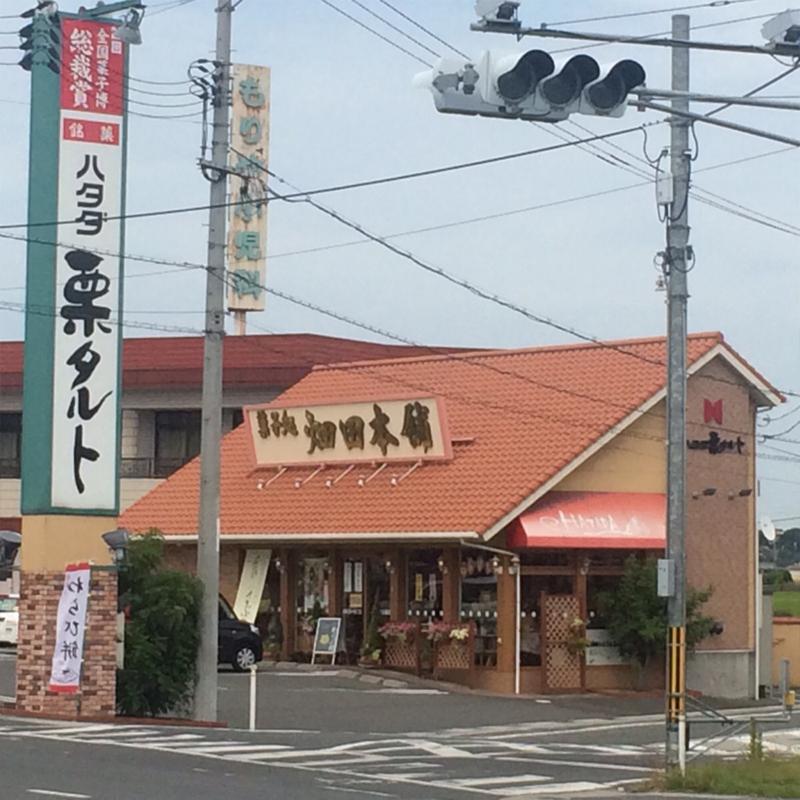 菓子処ハタダ玉島店