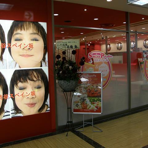 SWEETS PARADISE (スイーツパラダイス) 宇都宮パルコ店