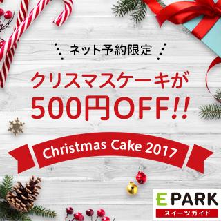 クリスマスケーキ予約特集